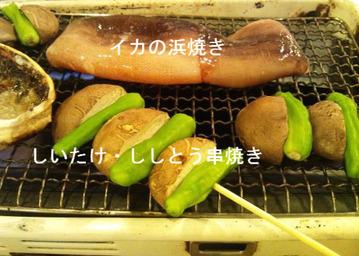 しいたけ・ししとう串焼き、イカの浜焼き