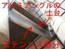 土台(背面板側)