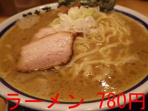 ラーメン 780円