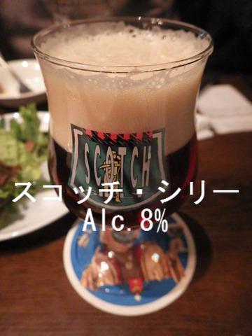 スコッチ・シリー Alc.8%