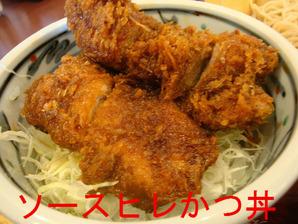 ソースヒレかつ丼