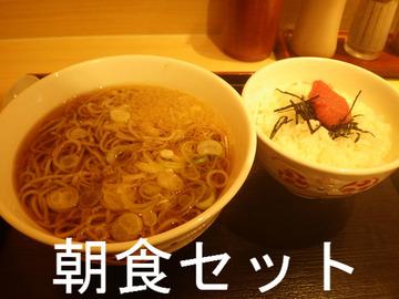朝食セット(明太子)