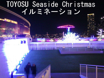 TOYOSU Seaside Christmas イルミネーション