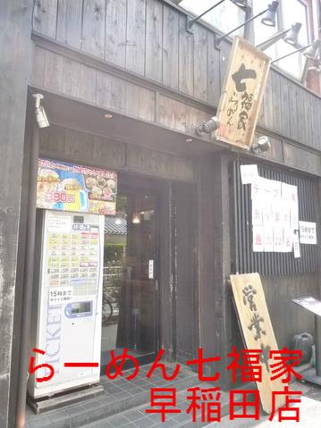 らーめん七福家 早稲田店