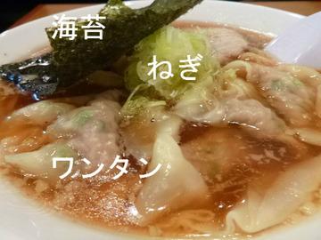 醤油(太麺)+トッピングワンタン