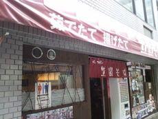 笠置そば ふじ家 内神田店