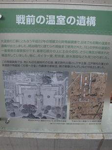 戦前の温室の遺構