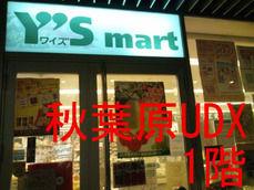 秋葉原UDX 1階