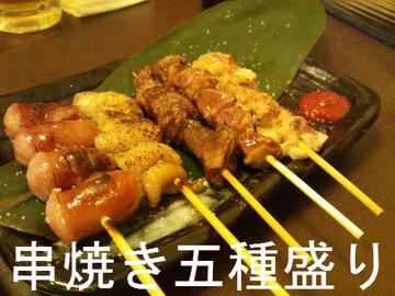 串焼き五種盛り