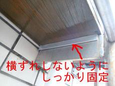 横にずれないようにしっかり固定(背面板側)