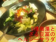 5種海藻とざる豆冨のヘルシーサラダ