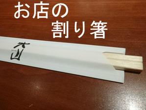 お店の割り箸