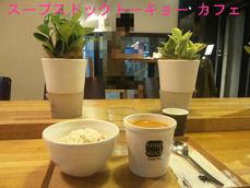 スープストックトーキョー カフェ