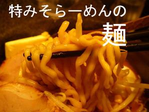 特みそらーめんの麺
