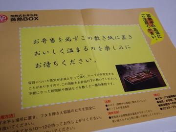 加熱式お弁当箱の説明