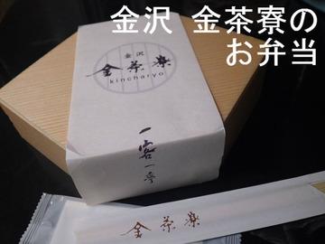 金沢 金茶寮のお弁当