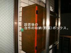 自作の収納(野菜)ボックス