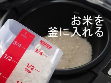 お米を釜に入れる。