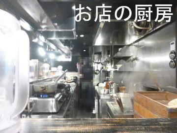 お店の厨房