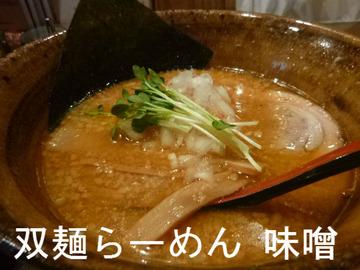 双麺らーめん 味噌