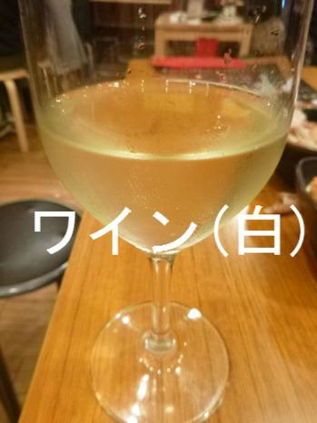 ワイン(白)