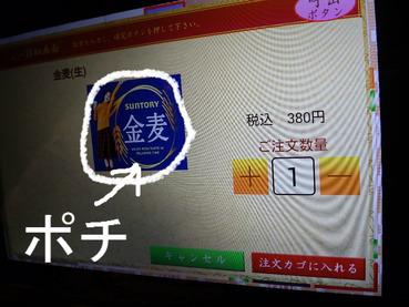メニュー注文画面