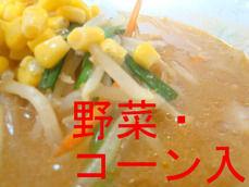 野菜・コーン入