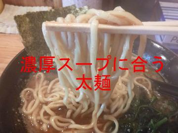 濃厚スープに合う太麺