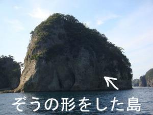 ぞうの形をした島