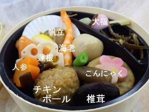 大江戸ちらし(下段)