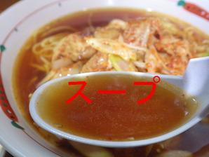 辛口肉らーめんのスープ