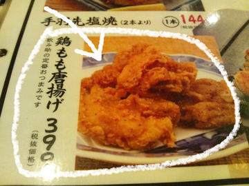 メニュー|鶏もも唐揚げ