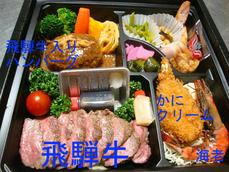 飛騨牛のお弁当