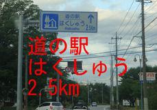 道の駅 はくしゅう 案内標識