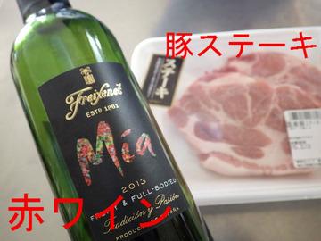 赤ワインを使って、