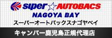 bn_side_autobacs_nagoyabei[1]