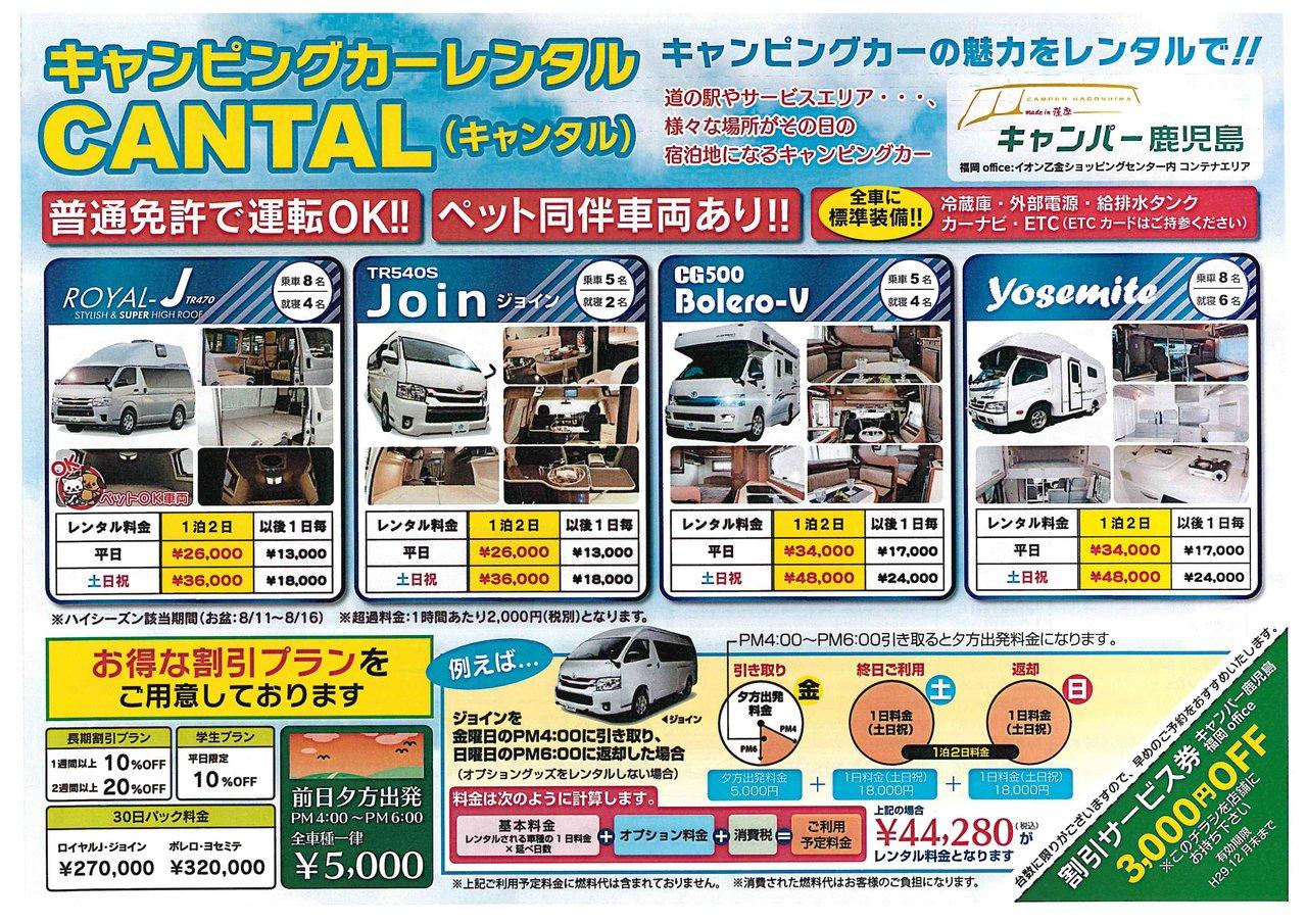 レンタル キャンピングカー