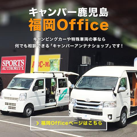 bn_fukuoka-office3[1]