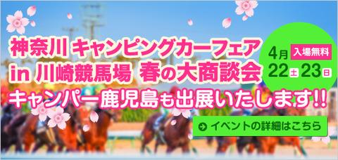 bn_kawasakikeiba_2017_spring[1]