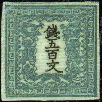 Ryu_Stamp_500mon