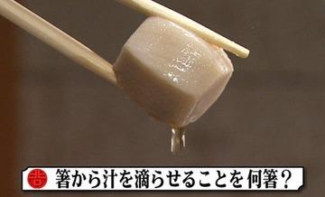 chopsticks-namida-bashi