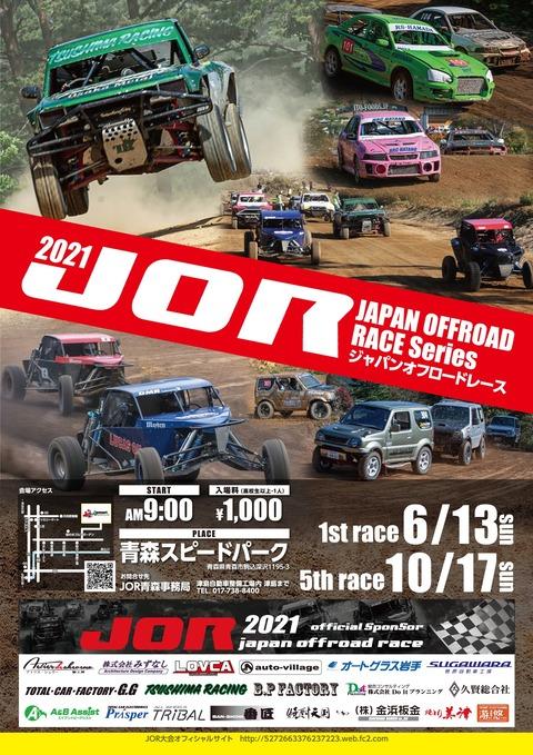 JOR2021aomori