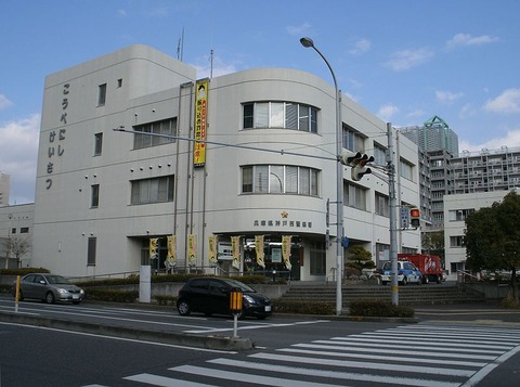 800px-Kobe-nishi_police-stn