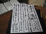 新やきめし新聞vol.713
