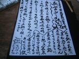 新やきめし新聞vol.724