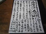 新やきめし新聞vol.718