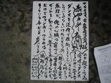 新やきめし新聞vol.726