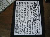 新やきめし新聞vol.709
