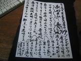 新やきめし新聞vol.719