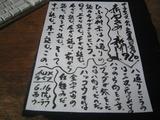 新やきめし新聞vol.720